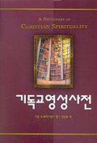 기독교영성사전