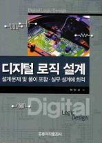 디지털 로직 설계