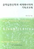 공적실천신학과 세계화 시대의 기독교교육