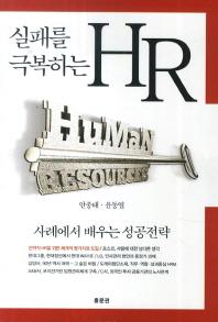 실패를 극복하는 HR