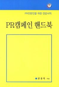 PR캠페인 핸드북