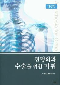 정형외과 수술을 위한 마취