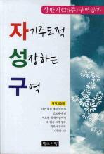 자기주도적 성장하는 구역(상반기(26주) 구역공과)