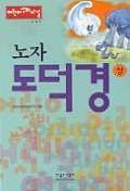노자 도덕경(상)(어린이 선비 교실 3)