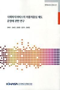 사회복지서비스의 이용자중심 제도 운영에 관한 연구
