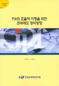 FTA의 효율적 이행을 위한 관세제도 정비방향