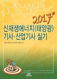 신재생에너지(태양광) 기사 산업기사 실기(2017)