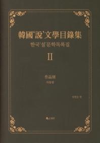 한국설문학목록집. 2: 작품별