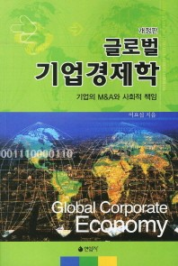 글로벌 기업경제학