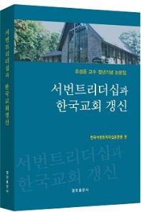서번트리더십과 한국교회 갱신