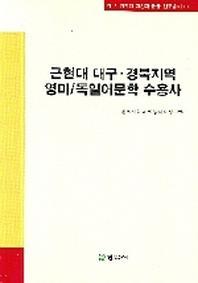 근현대 대구 경북지역 영미 독일어문학 수용사
