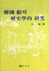 한국 견의 역사학적 연구