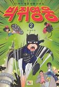 박쥐영웅 2