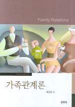 가족관계론