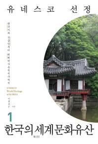 유네스코 선정 한국의 세계문화유산. 1