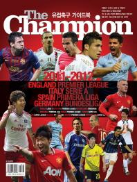 더 챔피언(2011 2012) 유럽축구 가이드북