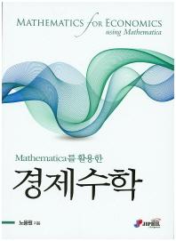 Mathematica를 활용한 경제수학
