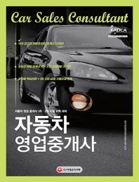 자동차영업중개사 기본서
