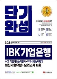 IBK기업은행 단기완성 최신기출유형+모의고사 2회(2021)