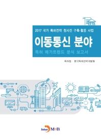 이동통신 분야 특허 메가트렌드 분석 보고서 2017