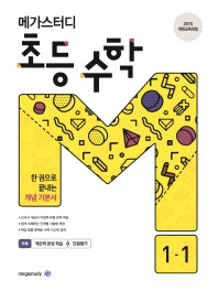 메가스터디 초등 수학 1-1(2021)