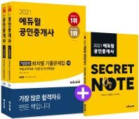 에듀윌 공인중개사 1, 2차 7일끝장 회차별 기출문제집 세트(2021)
