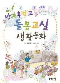 방과후학교 돌봄교실 생활동화