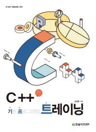 C++ 기초 프로그래밍 트레이닝