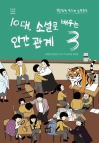 10대, 소설로 배우는 인간관계. 3