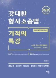 갓대환 형사소송법 기적의 특강 with 최신 2개년 판례(2021)