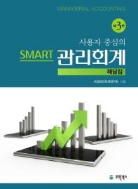 사용자 중심의 SMart 관리회계 해답집