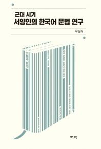 근대 시기 서양인의 한국어 문법 연구