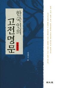 한국인의 고전명문