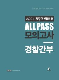 2021 김중규 선행정학 ALL PASS 모의고사 경찰간부