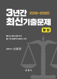형법 3년간(2018~2020) 최신기출문제