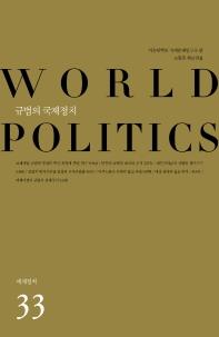 규범의 국제정치
