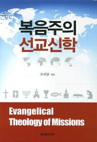 복음주의 선교신학