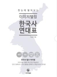 이미지텔링 한국사 연대표