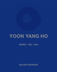 윤양호 작품집(1991-2018)