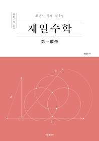 제일수학 고등 수학 상/하(2019)