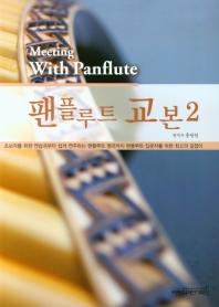 팬플루트 교본. 2
