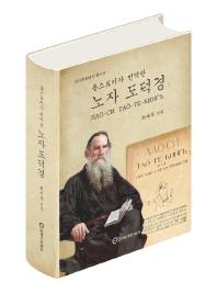 톨스토이가 번역한 노자 도덕경