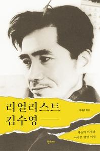 리얼리스트 김수영 : 자유와 혁명과 사랑을 향한 여정