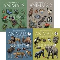 동물대백과 시리즈 전4권 세트(수첩 증정) : 지구상의 동물 탐구 대사전