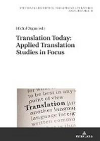 Translation Today