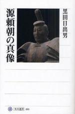 源賴朝の眞像