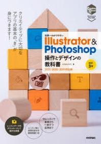 世界一わかりやすいILLUSTRATOR & PHOTOSHOP操作とデザインの敎科書
