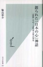 創られた「日本の心」神話 「演歌」をめぐる戰後大衆音樂史