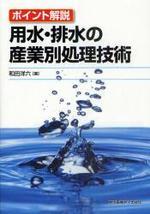 用水.排水の産業別處理技術 ポイント解說