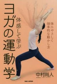 體感して學ぶヨガの運動學 體にやさしく效率的な動かし方